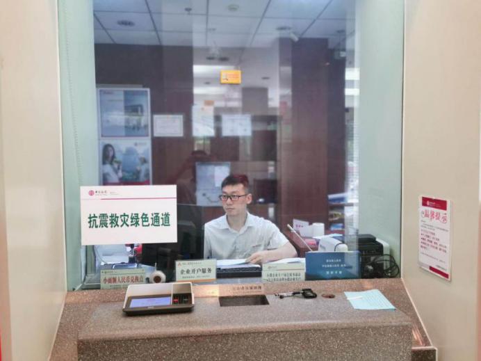 中国银行四川省分行全面加强长宁抗震救灾金融服务