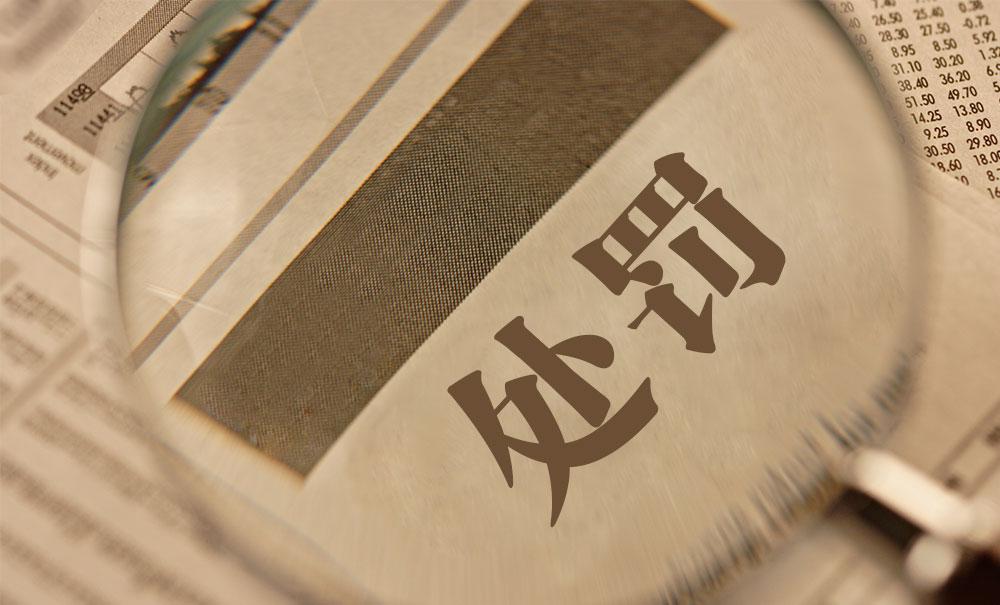 ST冠福控股股東多項違規被深交所公開譴責處分