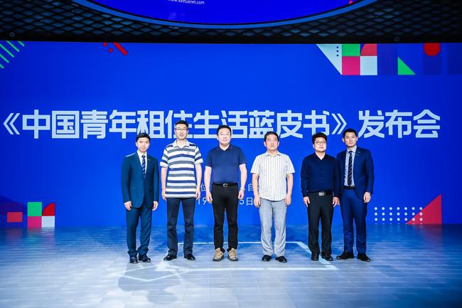《中国青年租住生活蓝皮书》产经报告在京发布