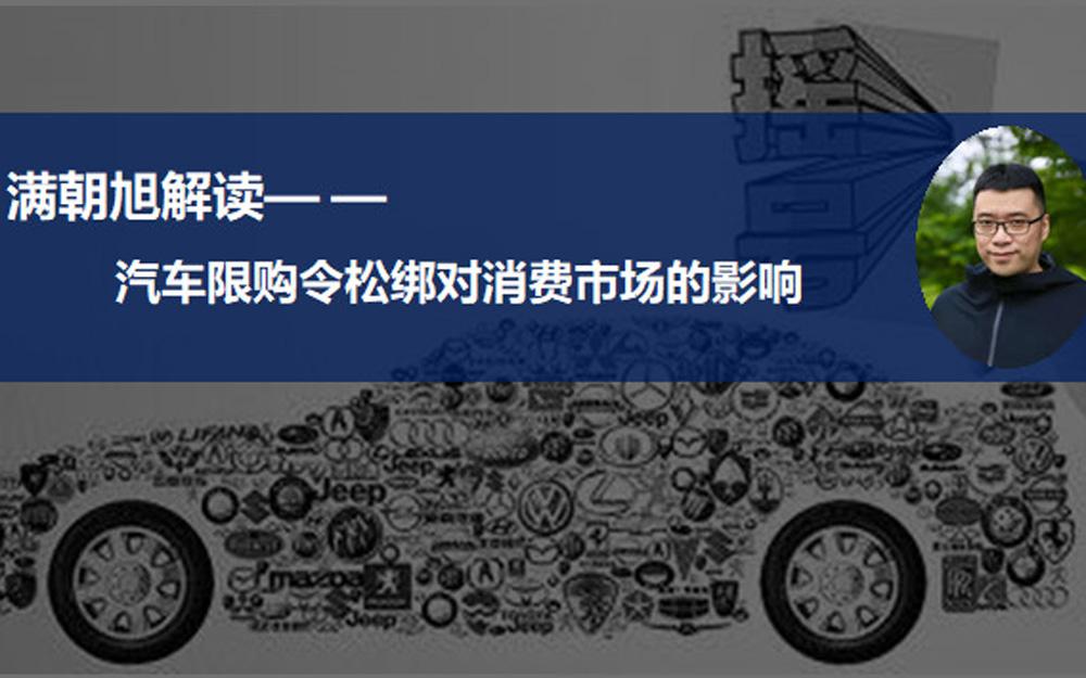 广东省放宽限购 政策解绑能否成为普遍趋势?