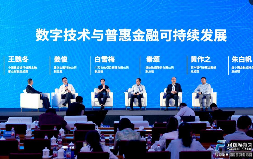 圆桌对话二议题:数字技术与普惠金融可持续发展会场全景