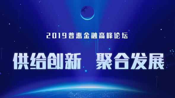 2019普惠金融高峰論壇