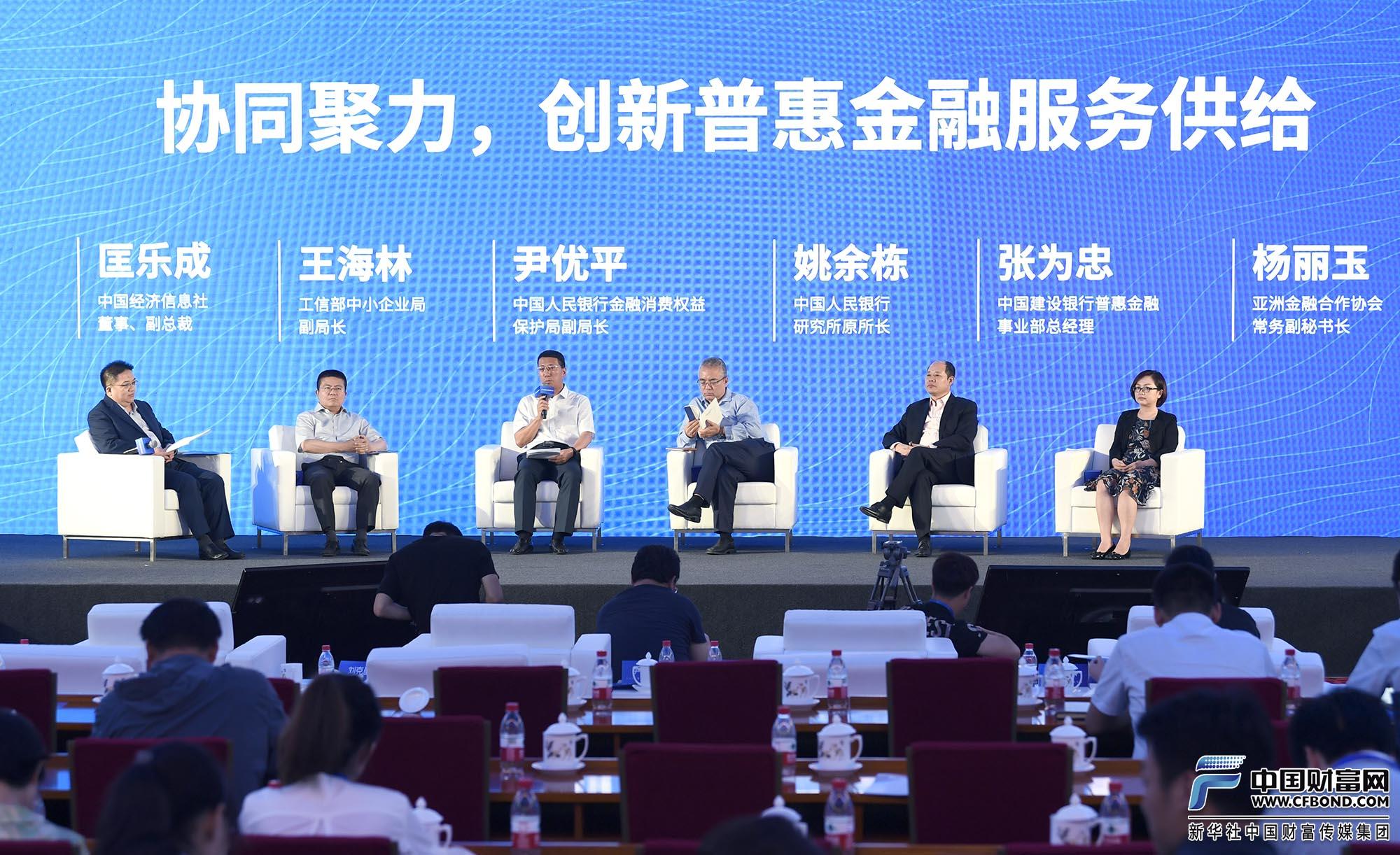 圆桌对话一议题:协同聚力,创新普惠金融服务供给全景