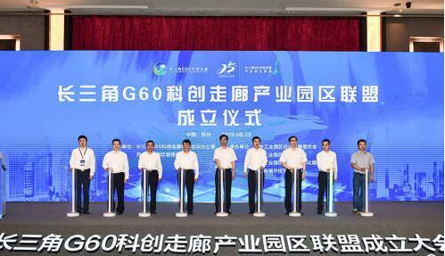 长三角G60科创走廊产业园区联盟在苏州工业园区成立
