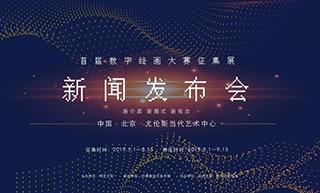 """收藏投资导刊│""""首届数字绘画实验艺术征集展""""新闻发布会在京举行"""