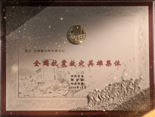 中行四川分行:坚守初心使命 以金融力量助推巴蜀大地历史巨变