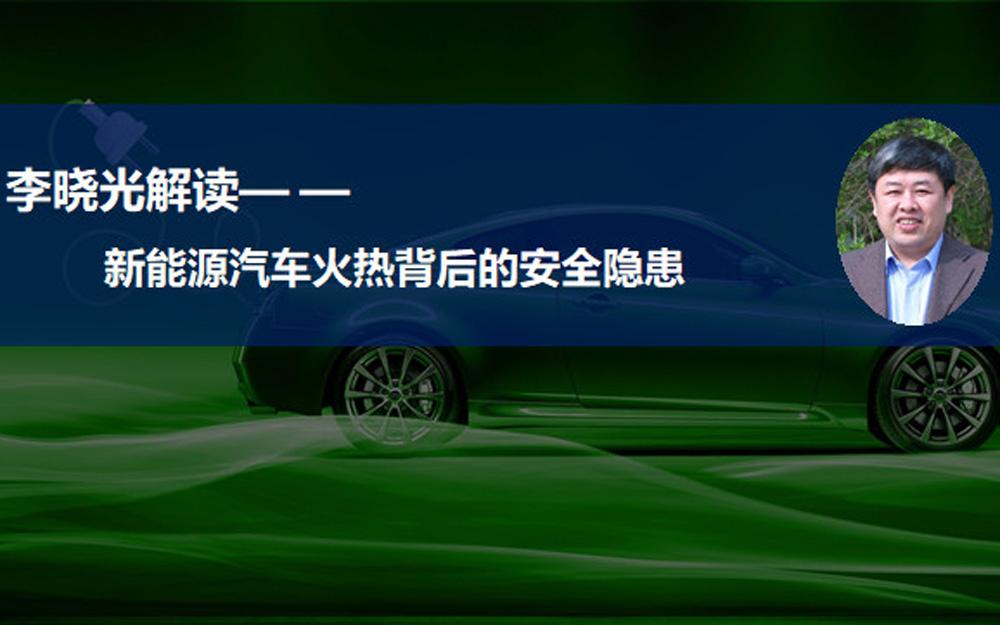 工信部启动新能源汽车安全排查 新势力车企为何自燃事件频发?