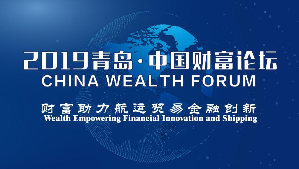 2019中国财富论坛·青岛