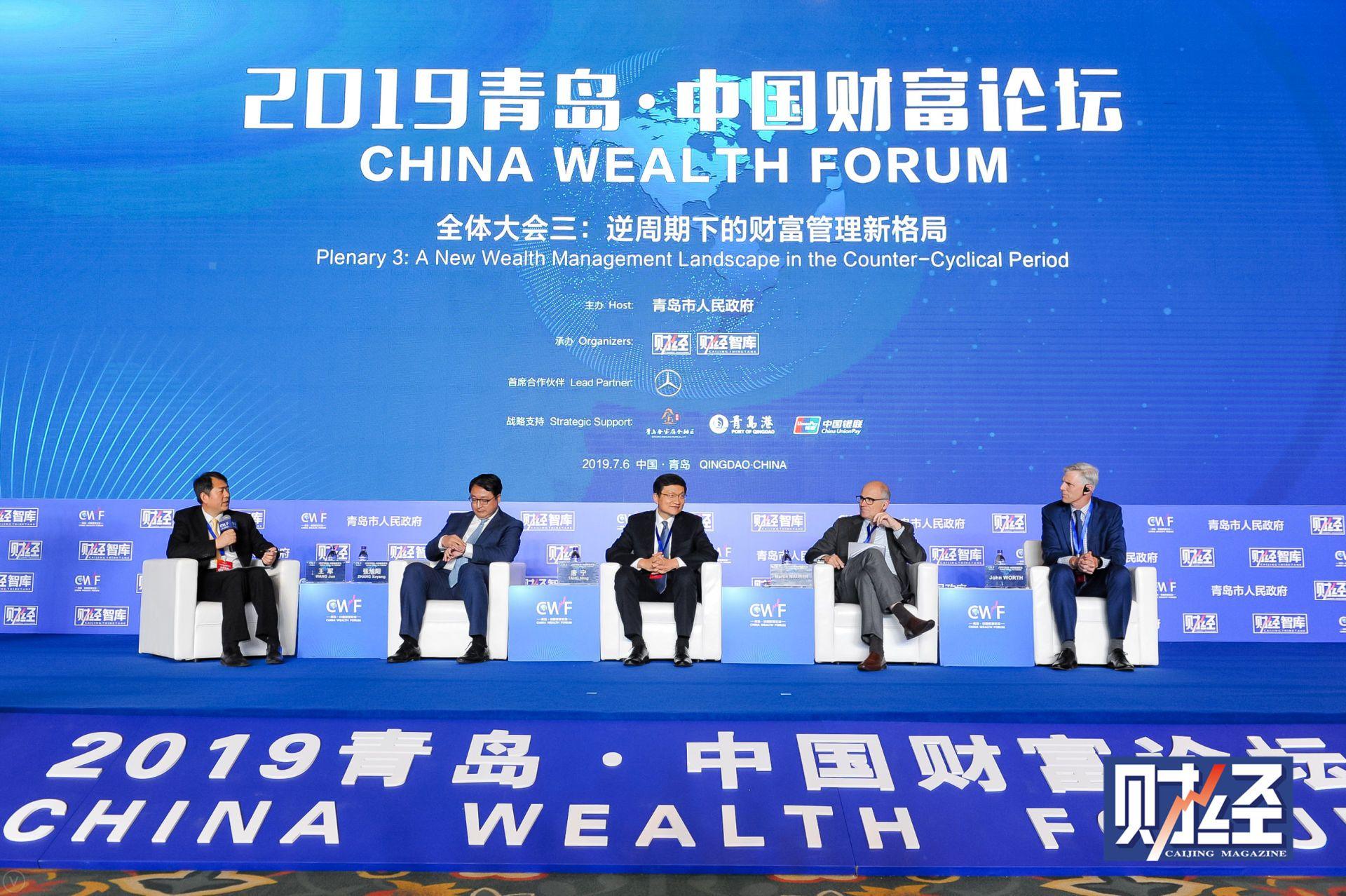 2019青岛·中国财富论坛召开