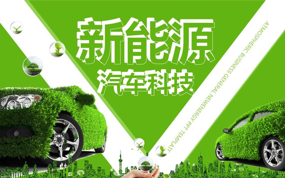 新能源汽车16项前沿技术出炉 助力汽车科技创新