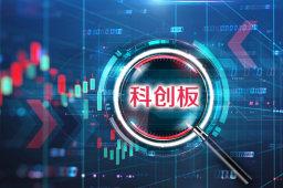 科创板融券市场打开 机构关注双向交易机会