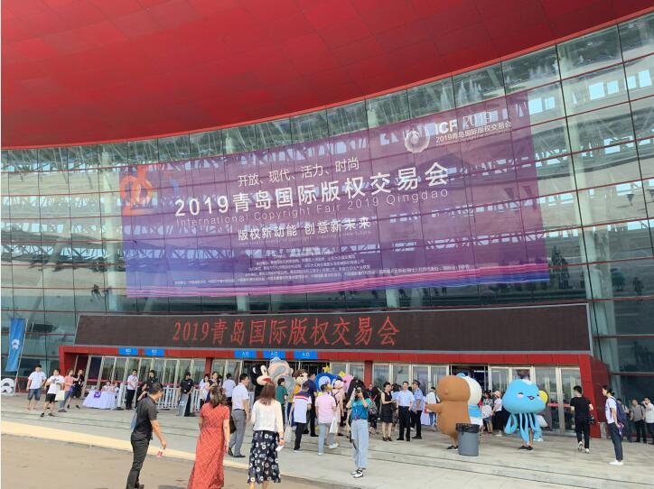 2019青岛国际版权交易会