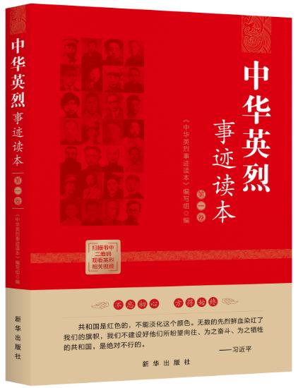 《中华英烈事迹读本. 第一卷》