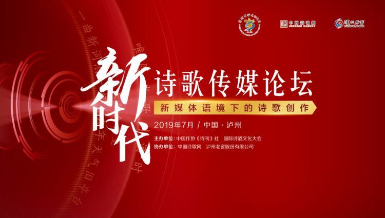 传播中国诗酒文化之美 泸州老窖举办新时代诗歌传媒论坛