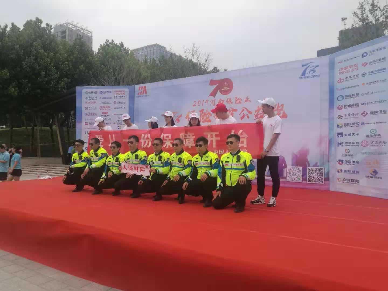 2019河南保险业扶贫公益跑现场