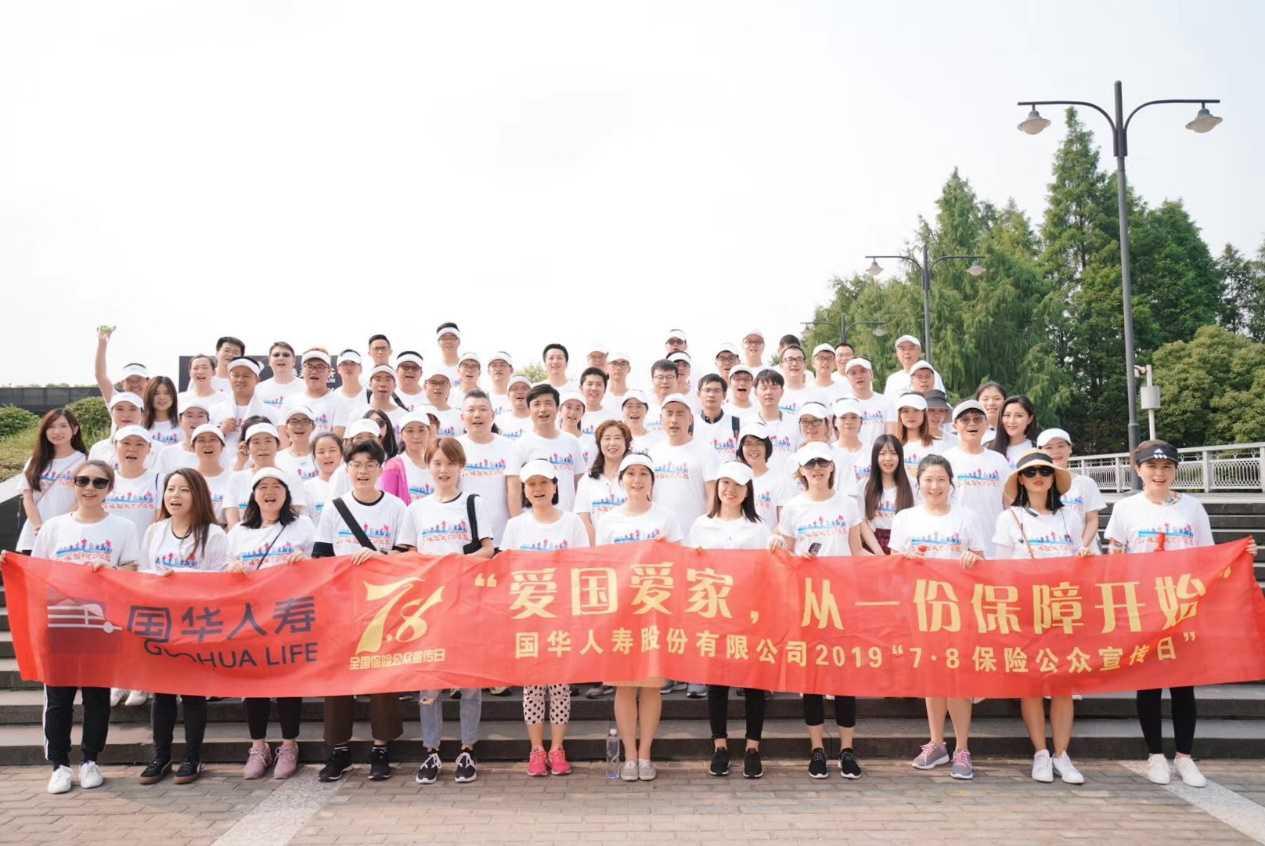 国华人寿参加保险公众宣传日活动