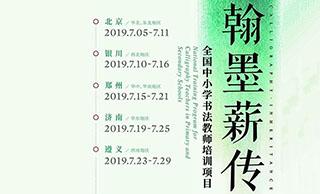 """""""翰墨薪傳——全國中小學書法教師培訓"""" 項目 第五期國家級培訓在北京啟動"""