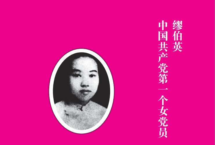 读《中华英烈事迹读本. 第一卷》|缪伯英:中国共产党第一个女党员