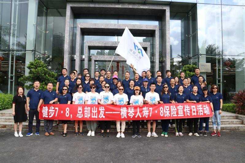 横琴人寿参加保险公众宣传日活动