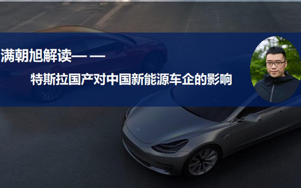 特斯拉国产Model 3年内量产 国内新能源车企应如何应对?