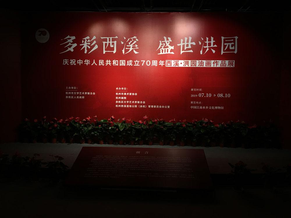 """""""多彩西溪·盛世洪园""""油画作品展在中国江南水乡文化博物馆开幕"""