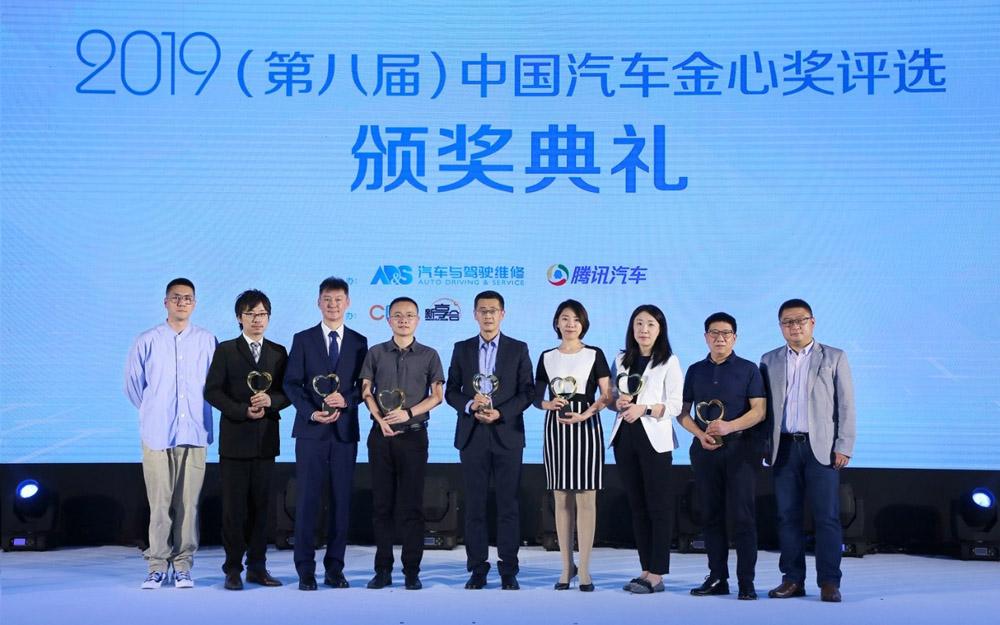 2019中国汽车金心奖榜单出炉 7家企业上榜