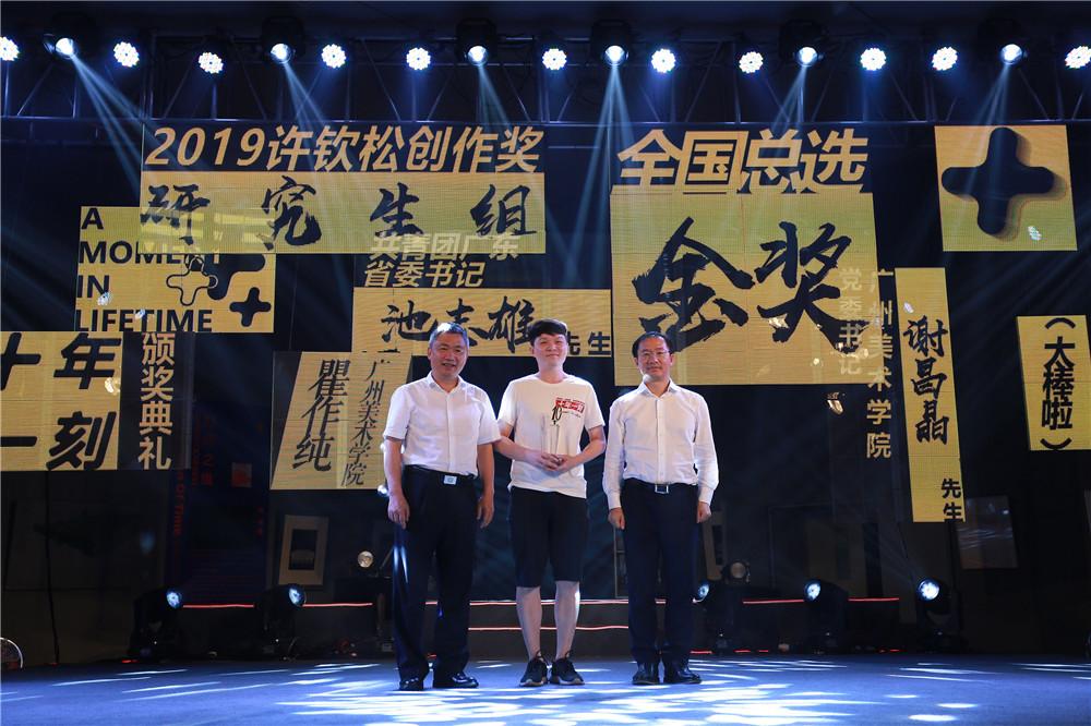 2019年许钦松创作奖颁奖典礼暨十周年庆典在广州美术学院大学城美术馆顺利举办