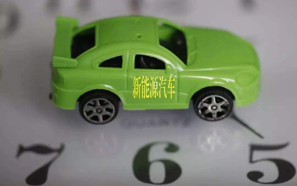 """能源汽车补贴""""退坡"""" 创新更要""""上坡"""""""