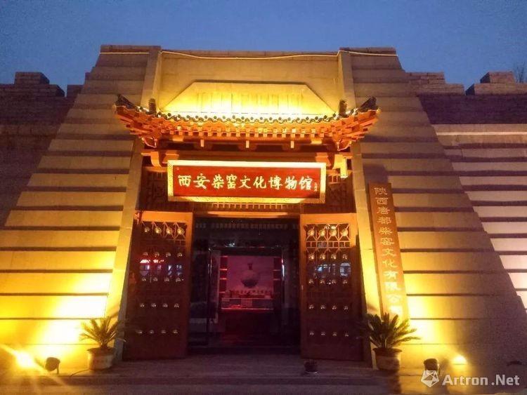 柴窑博物馆的故事