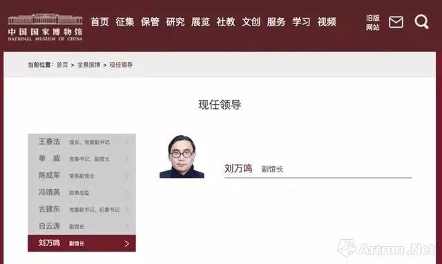 刘万鸣履新中国国家博物馆副馆长