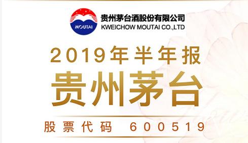 一图读财报:贵州茅台2019年上半年净利润199.51亿元