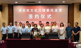 收藏投資導刊│淮安市文化三館委托運營服務簽約儀式在淮進行