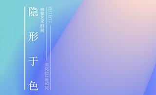 """收藏投资导刊│""""Abstraction(s) 隐形于色——抽象艺术群展""""今日开幕"""