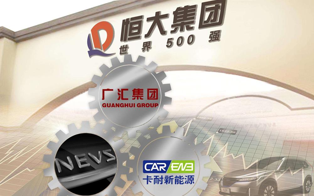 地產商入局新能源車產業成趨勢