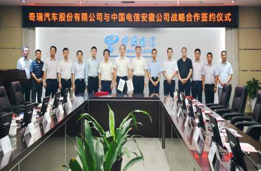 奇瑞汽车与中国电信签署战略合作协议 共建5G智慧未来