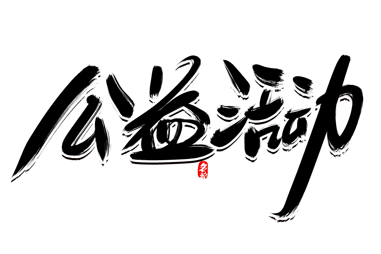 楊國強第11次登上福布斯中國慈善榜