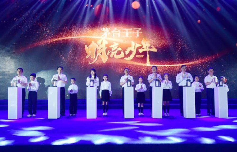 """""""茅台王子·明亮少年""""贵州希望工程陪伴行动启航"""