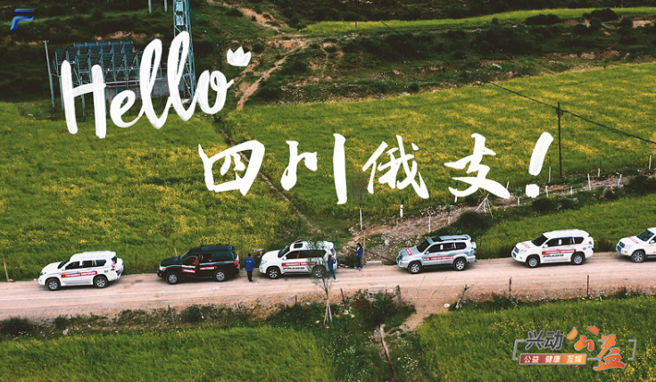 Hello, 四川俄支!