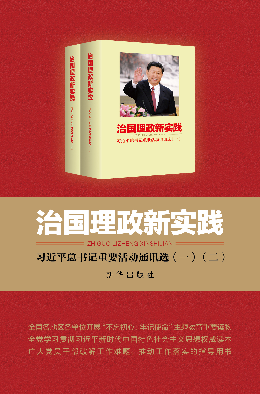 《治国理政新实践——习近平总书记重要活动通讯选》出版发行