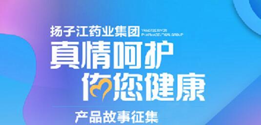 """""""真情呵护 佑您健康"""" 2019年扬子江药业杯产品故事征集评选结果公示"""
