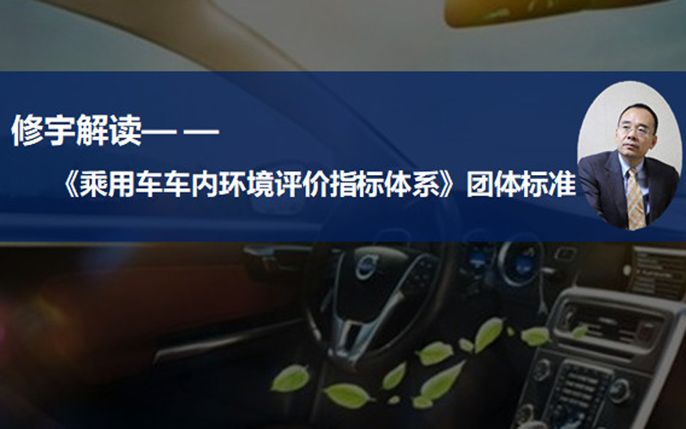 《乘用车车内环境评价指标体系》出台 车内污染能否杜绝?