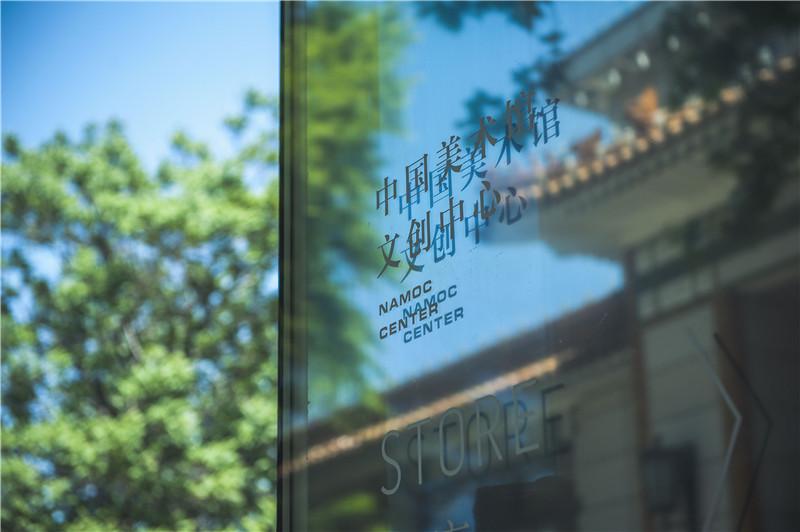 """""""美好生活""""上线,中国美术馆拥抱文创4.0时代"""