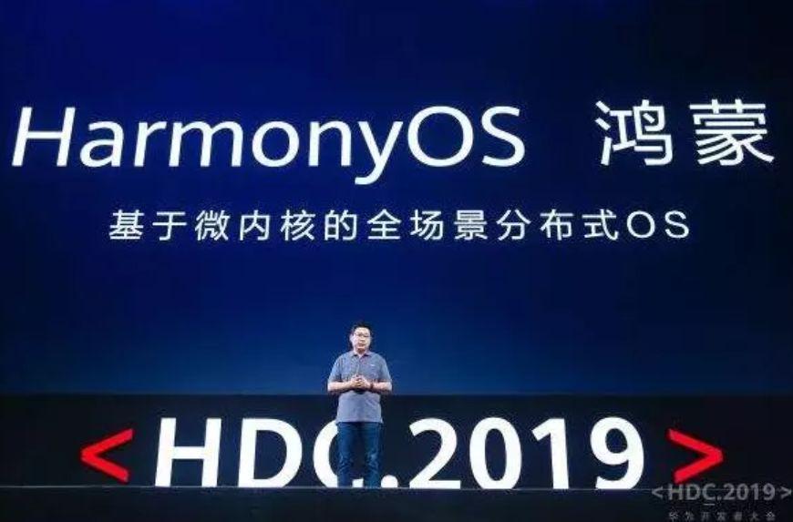 提气!华为鸿蒙,首款国产操作系统正式发布