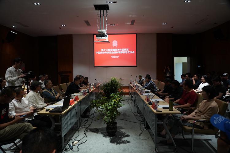 第十三届全国美展黔桂专家组观摩指导创作