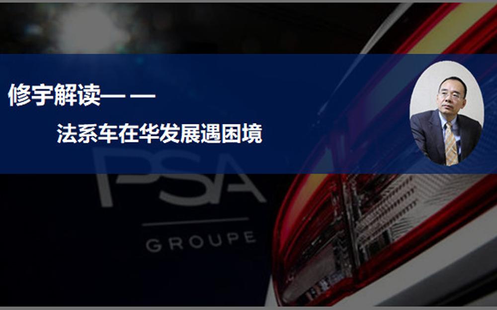神龙汽车旗下品牌销量大跌 法国车中国遭遇滑铁卢谁之过?