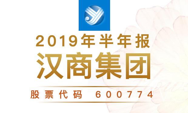 一图读财报:汉商集团2019年上半年净利同比增长40.61%