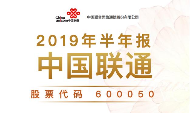 一圖讀財報:中國聯通2019年上半年凈利潤30.16億元