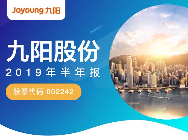 一图读财报:九阳股份2019年上半年营业总收入41.87亿元