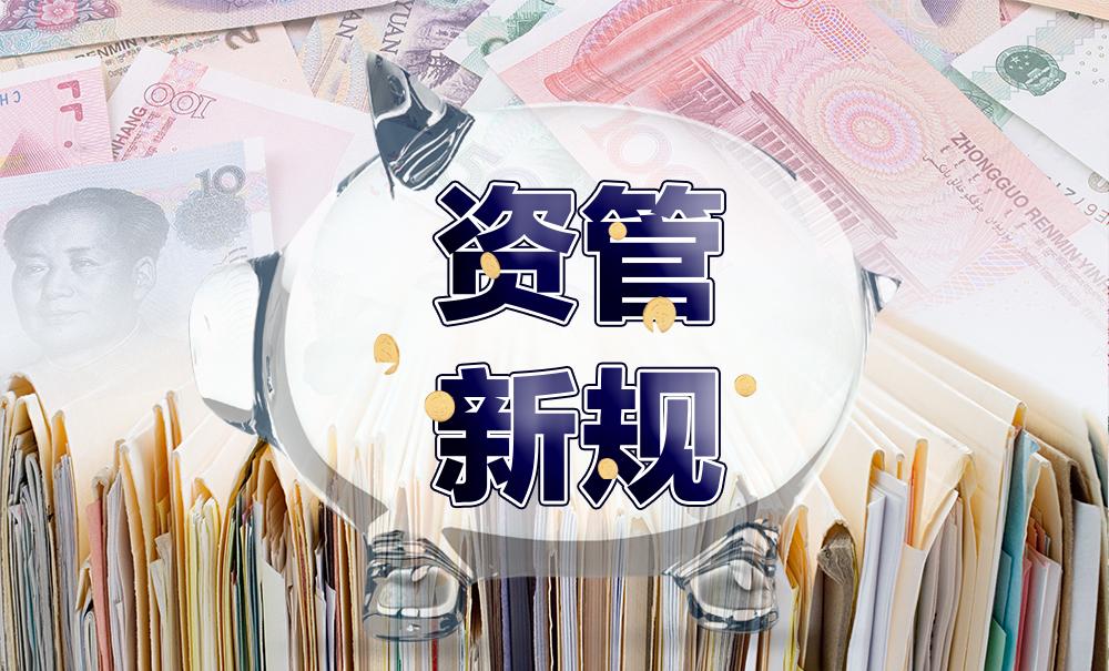 王景武:加快資管新規配套細則出臺 補齊監管短板
