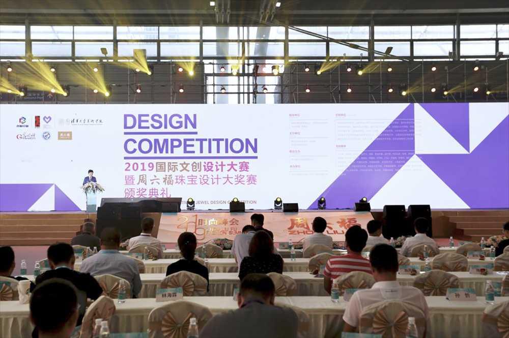 2019国际文创设计大赛结果在深圳揭晓